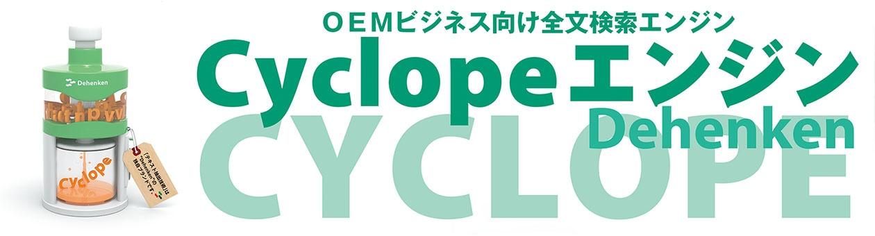 OEMビジネス向け全文検索エンジン Cyclopeエンジン