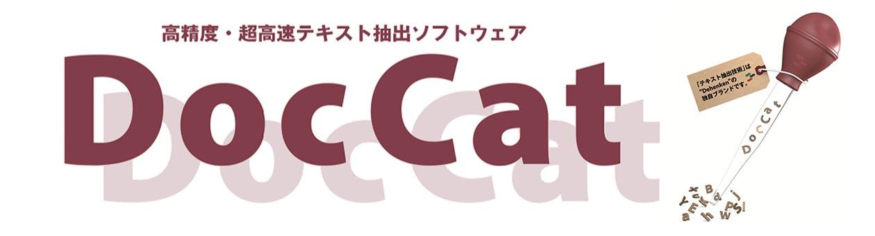 高精度・超高速テキスト抽出ソフトウェア DocCat