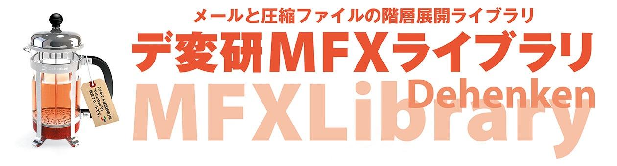 メールと圧縮ファイルの階層展開ライブラリ デ変研MFXライブラリ