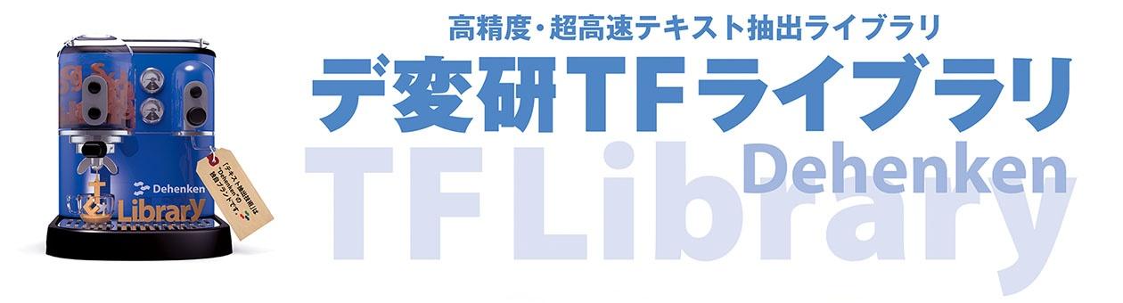 高精度・超高速テキスト抽出ライブラリ デ変研TFライブラリ